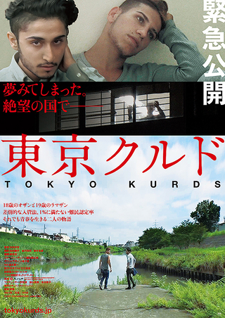 「入管の中で死にたくない」日本のクルド難民の実情を切り取ったドキュメンタリー「東京クルド」予告編