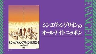「シン・エヴァ」オールナイトニッポン、林原めぐみパーソナリティで6月21日深夜放送
