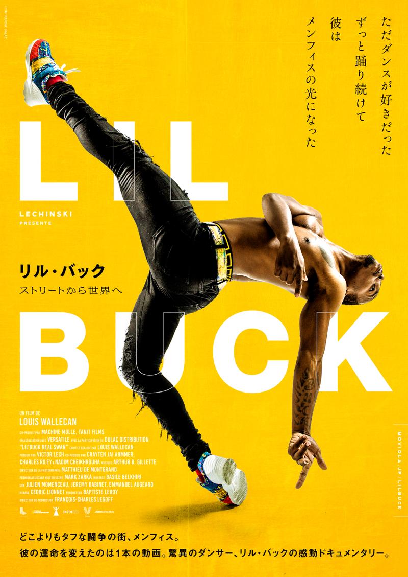 世界的ダンサーの驚異的な身体能力を捉えた「リル・バック ストリートから世界へ」日本限定ポスター公開