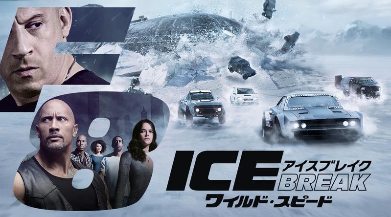 「ワイルド・スピード ICE BREAK」金曜ロードショーで7月30日に地上波初放送! ビン・ディーゼルのコメントも