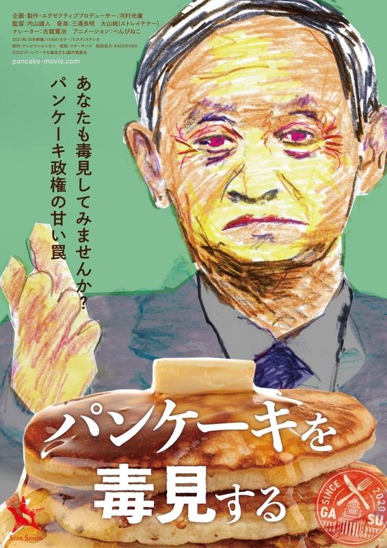 第99代内閣総理大臣・菅義偉の素顔に迫った政治ドキュメンタリー