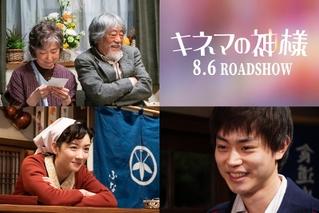 愛の軌跡が垣間見える 「キネマの神様」菅田将暉、永野芽郁らの新場面写真