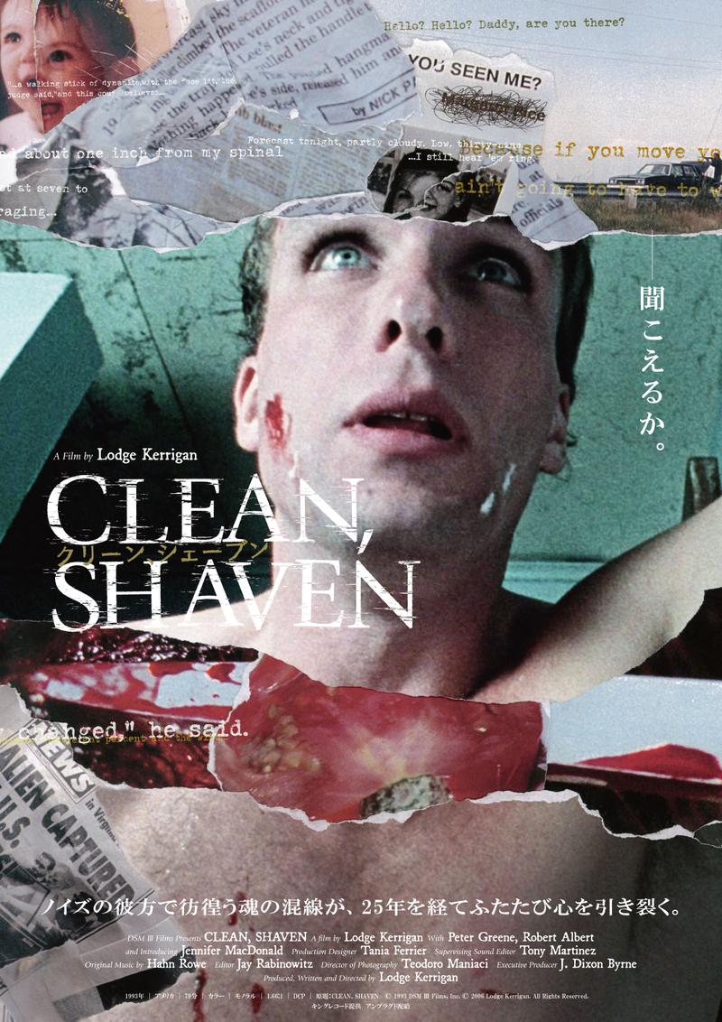 頭に受信機、指に送信機が埋め込まれていると信じた男の悲しい物語「クリーン、シェーブン」25年ぶり劇場公開