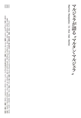 公の場に一切登場しない謎の天才デザイナー、マルタン・マルジェラのドキュメンタリーが9月17日公開