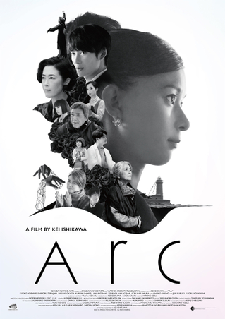 芳根京子主演「Arc アーク」 モノトーンベースのインターナショナルビジュアル公開