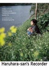 杉田協士監督「春原さんのうた」2022年新春公開! マルセイユ国際映画祭への正式出品も決定