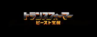 新「トランスフォーマー」のタイトルは「トランスフォーマー ビースト覚醒」に決定 22年公開へ