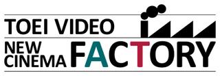 東映ビデオが新たな才能を発掘! TOEI VIDEO NEW CINEMA FACTORY始動