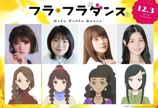 水島精二最新作「フラ・フラダンス」は12月3日公開!美山加恋、前田佳織里、陶山恵実里、富田望生が新人ダンサー役