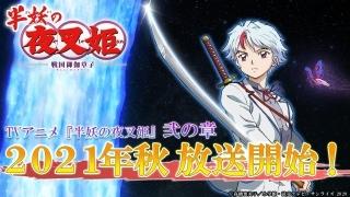 「半妖の夜叉姫」弐の章は今秋放送