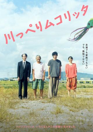 友達でも家族でもない。でも孤独ではない――松山ケンイチ×ムロツヨシ「川っぺりムコリッタ」11月3日公開