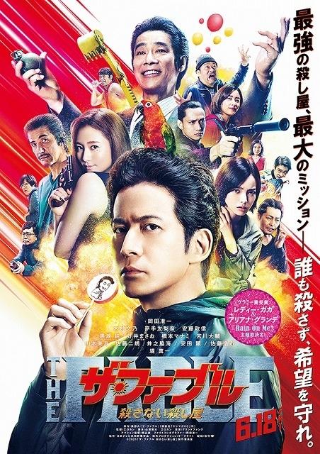【国内映画ランキング】「ザ・ファブル」が2週連続V! 初登場は「ピーターラビット2」が6位、「アンパンマン」新作が7位に