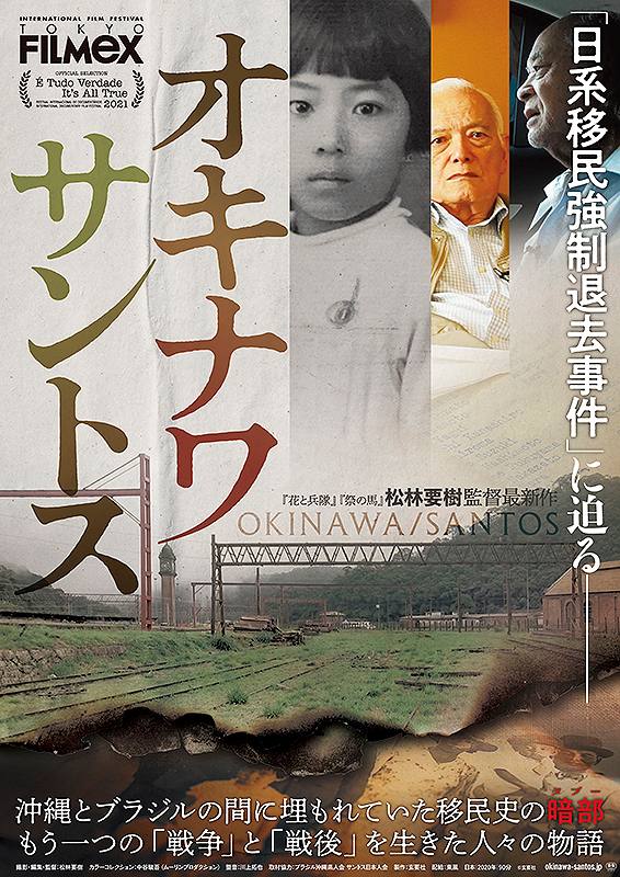 日本にルーツを持つ人々を「スパイ」呼ばわり 日系移民強制退去事件をひも解くドキュメント「オキナワサントス」予告