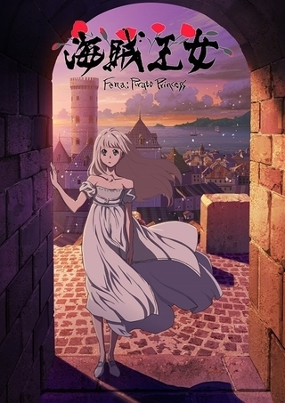 中澤一登×Production I.G×梶浦由記、オリジナルアニメ「海賊王女」10月放送開始 主演は瀬戸麻沙美