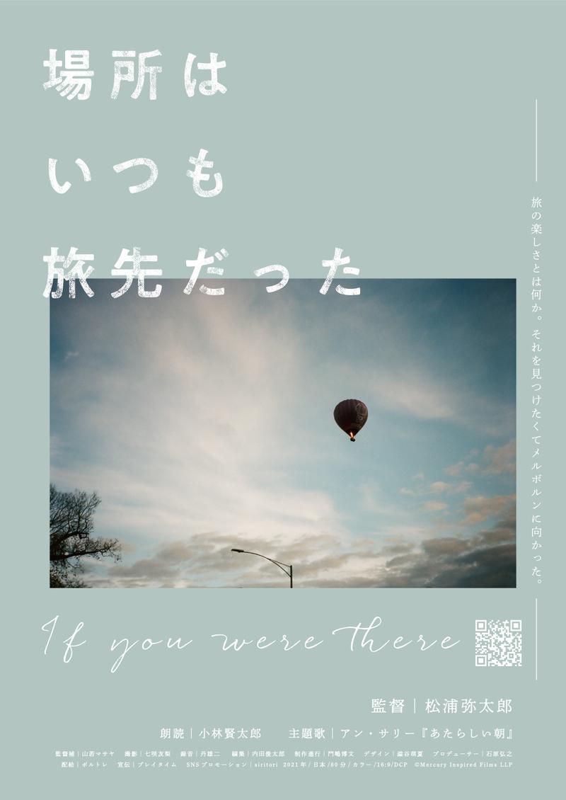松浦弥太郎の初監督作「場所はいつも旅先だった」 旅情あふれる予告編、チラシ5種を公開