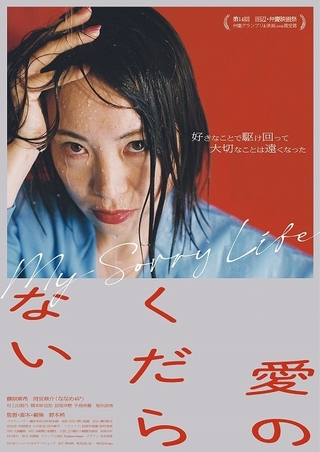 野本梢監督の渾身作「愛のくだらない」最新ビジュアルと予告編公開
