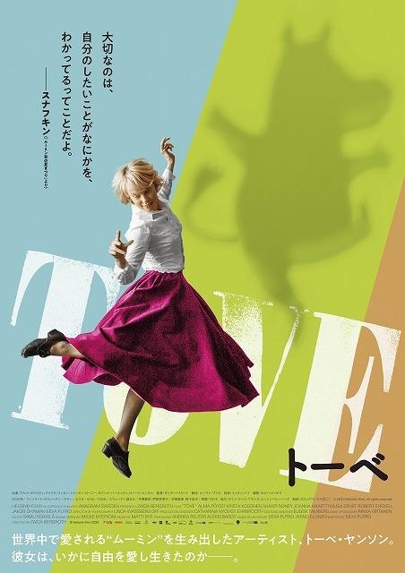 「ムーミン」原作者の半生を描く「TOVE トーベ」 スナフキンの言葉を添えた日本版ポスター完成
