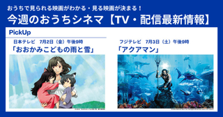 【テレビ/配信映画リスト 7月1日~7日】夏も本番! アクションにアニメに家族で楽しめる作品続々!