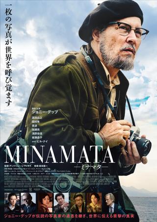 一枚の写真が世界を呼び覚ます ジョニー・デップ製作&主演「MINAMATA」9月23日公開