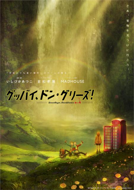 「宇宙よりも遠い場所」スタッフ再結集 オリジナル劇場アニメ「グッバイ、ドン・グリーズ!」22年公開