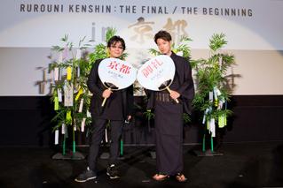 佐藤健&大友啓史監督、「るろ剣」始まりの地・京都で舞台挨拶 食事シーン裏話も「リアルに幸せ」