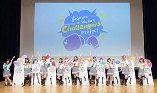 「Aqours」ワンマンライブ2022年に開催 6周年プロジェクト新情報が続々発表