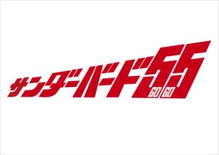 日本放送から55周年、伝説のTVシリーズがスクリーンで復活!「サンダーバード55 GOGO」22年公開