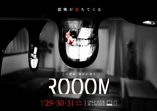 あなたの部屋に恐怖が入ってくる…! アスミック・エース、新映像エンタメ作品「ROOOM」発表