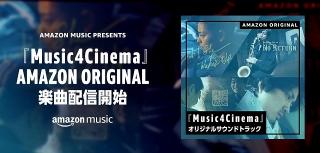 錦戸亮&吉田大八監督! 音楽×短編映画の新プロジェクト「Music4Cinema」がスタート
