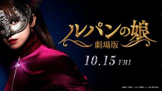 深田恭子主演「劇場版 ルパンの娘」、オールスター集結の予告第1弾が完成!