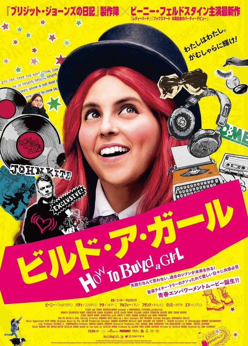 さえない高校生が90年代ロンドンで辛口音楽ライターに変身!B・フェルドスタイン主演作、10月22日公開