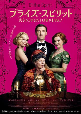 7年前に事故死した妻が夫と束の間の再会!? 名作戯曲を「ダウントン・アビー」のスタッフが映画化「ブライズ・スピリット」日本版予告が公開