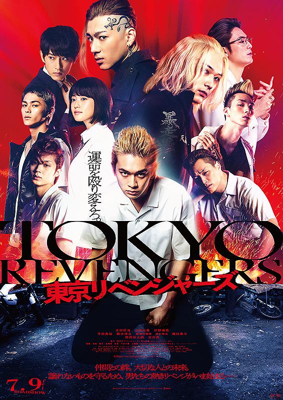 【コラム/細野真宏の試写室日記】ポスト「鬼滅の刃」とも謳われる「東京リベンジャーズ」。映画版の出来は?