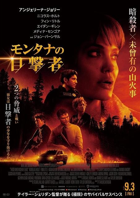アンジーと秘密を握る少年、暗殺者&未曽有の森林火災に立ち向かう 「モンタナの目撃者」ポスター&場面写真