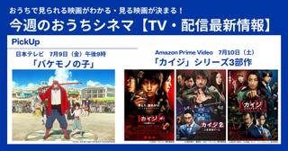 【テレビ/配信映画リスト 7月8日~14日】「バケモノの子」「ジョーカー」「ブラック・ウィドウ」が自宅で楽しめる