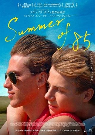 """初恋の痛み、永遠の別れを経験する""""6週間の青春""""「Summer of 85」新予告編&場面写真"""