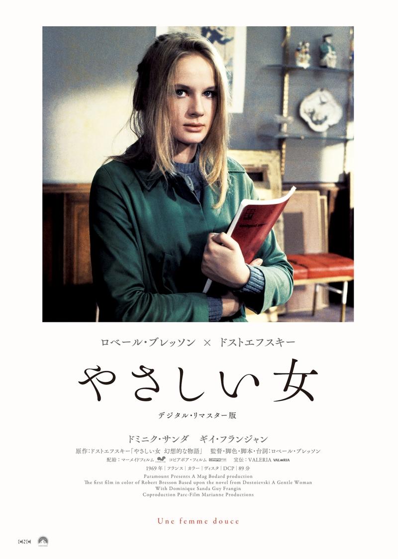 R・ブレッソンの初カラー作品「やさしい女」リマスター版 ドストエフスキー生誕200年リバイバル上映