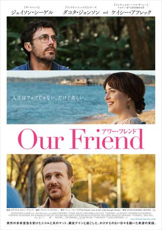 末期がん宣告に揺れる夫婦と親友の実話 傑作エッセイを映画化した「Our Friend」10月15日公開