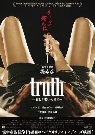 「精子バンク」がテーマ ローマの映画祭で最優秀作品賞、堤幸彦監督50作目「truth 姦しき弔いの果て」22年1月公開