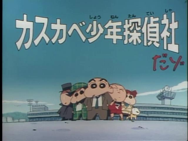 「クレヨンしんちゃん」幻の名作「カスカベ少年探偵社だゾ」23年ぶりに地上波放送