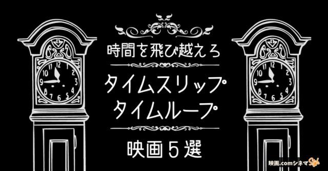 「東京リベンジャーズ」公開記念 時間を飛び越える、タイムスリップ&タイムループ映画5選 【映画.comシネマStyle】