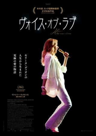 歌姫セリーヌ・ディオンの半生、大恋愛を珠玉の名曲にのせて描く カンヌ出品作「ヴォイス・オブ・ラブ」21年冬公開