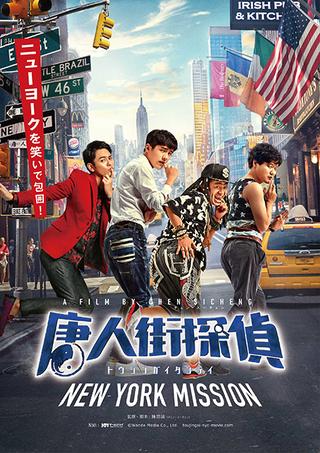 中国で初日に58億円稼いだシリーズ最高傑作! 「唐人街探偵 NEW YORK MISSION」年内公開