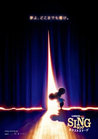 「SING シング」続編、22年公開! 珠玉の音楽にのせた海外版予告編&ティザーポスター