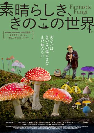 きのこと菌類の秘めたる力に迫る驚異のドキュメンタリー「素晴らしき、きのこの世界」9月24日公開