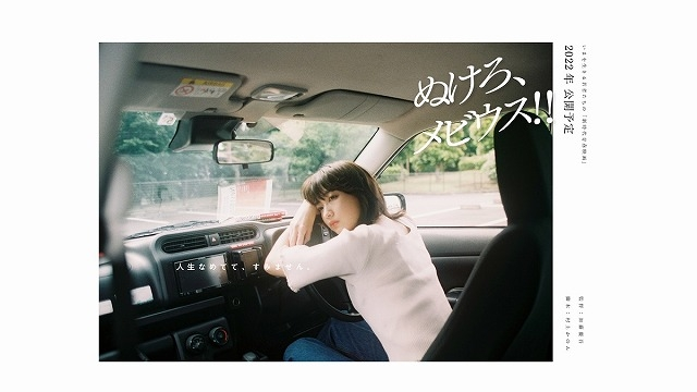 坂ノ上茜の主演映画「ぬけろ、メビウス!!」製作決定! クラウドファンディングも始動