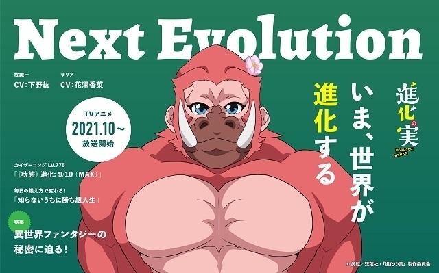 「進化の実~知らないうちに勝ち組人生~」下野紘&花澤香菜の出演で10月放送開始