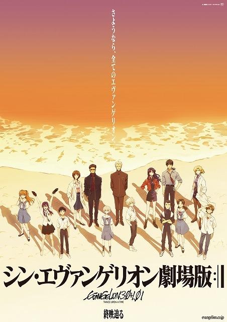 「シン・エヴァンゲリオン劇場版」シリーズ初の興行収入100億円突破! 7月21日の終映迫る