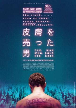 皮膚を売り、アート作品となった男がたどる数奇な運命とは…アカデミー賞ノミネート作、11月12日公開