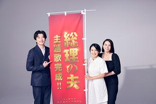 田中圭×中谷美紀「総理の夫」本予告完成 主題歌はmiwaの書き下ろし曲「アイヲトウ」に決定